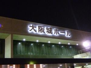 神戸ライフ:大阪城ホール2