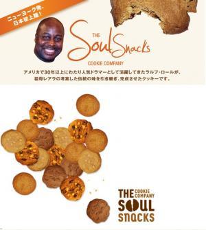 神戸ライフ:ラルフのクッキー
