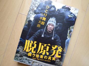 神戸ライフ:山本太郎「ひとり舞台」