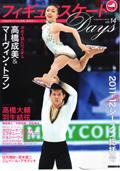 【フィギュアスケートDays vol.14】