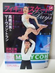 神戸ライフ:フィギュアスケートDays vol.14