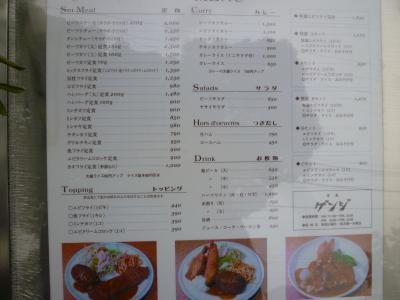 神戸ライフ:ゲンジ 2