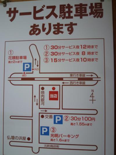 神戸ライフ:ゲンジ 3