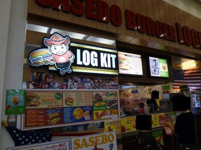 神戸ライフ:佐世保バーガーLOG KIT 3