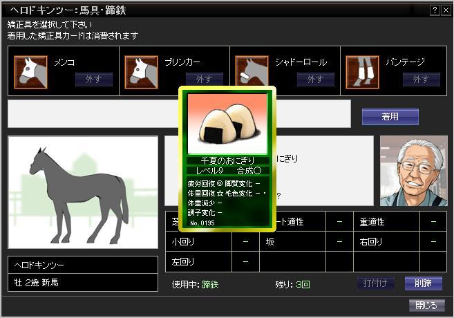 2014.1.15おみくじヘロド