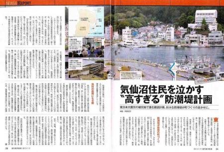 東洋経済防潮堤