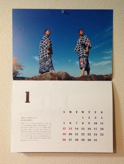 漁師カレンダー2