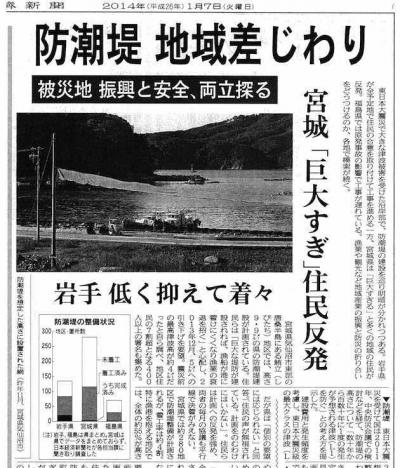日経 防潮堤