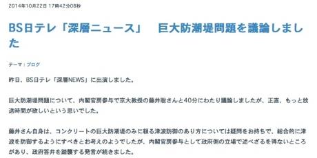和田議員ブログ