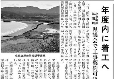 中島海岸防潮堤