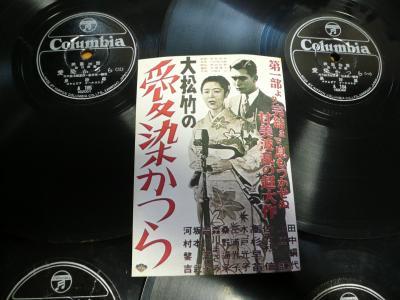 映画「愛染かつら」の4枚組SP盤