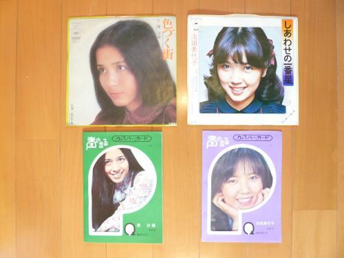 南沙織 浅田美代子のレコード