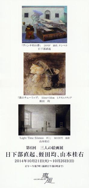三人の絵画展DM