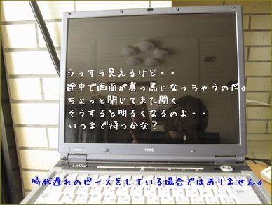 パソコンも壊れそうです。