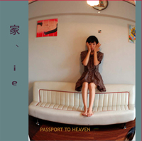 『家、ie/Passport to Heaven』