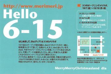 meri-new