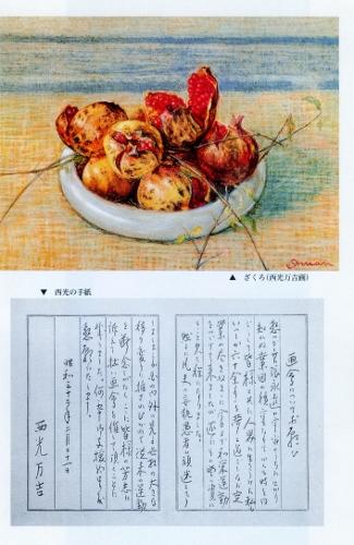 西光さんの絵と手紙
