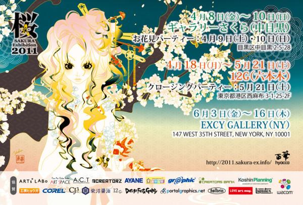桜 Exhibition 2011