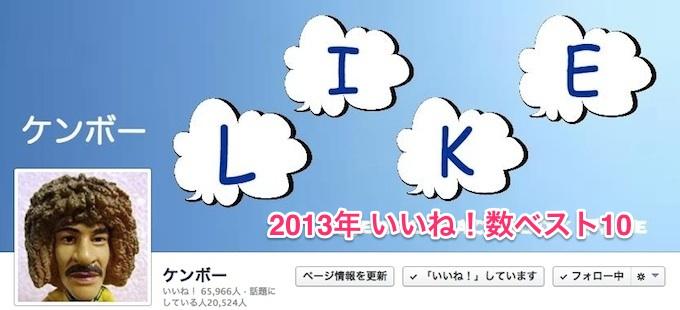 2013いいね!ベスト10-8