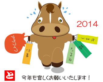2014明けましておめでとう