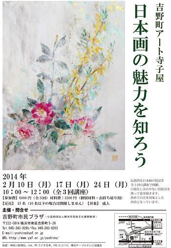 日本画の魅力をしろう カラーチラシ-1blog