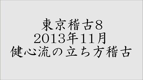 東京稽古8 2013年11月 健心流の立ち方稽古