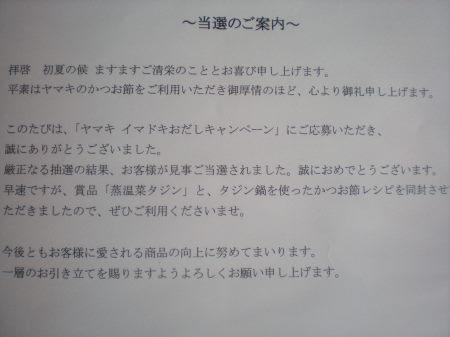 P7090062.jpg