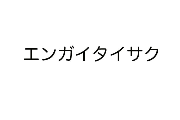 001_2014120923182420d.jpg