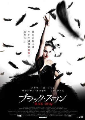 black_swan_pos-01.jpg