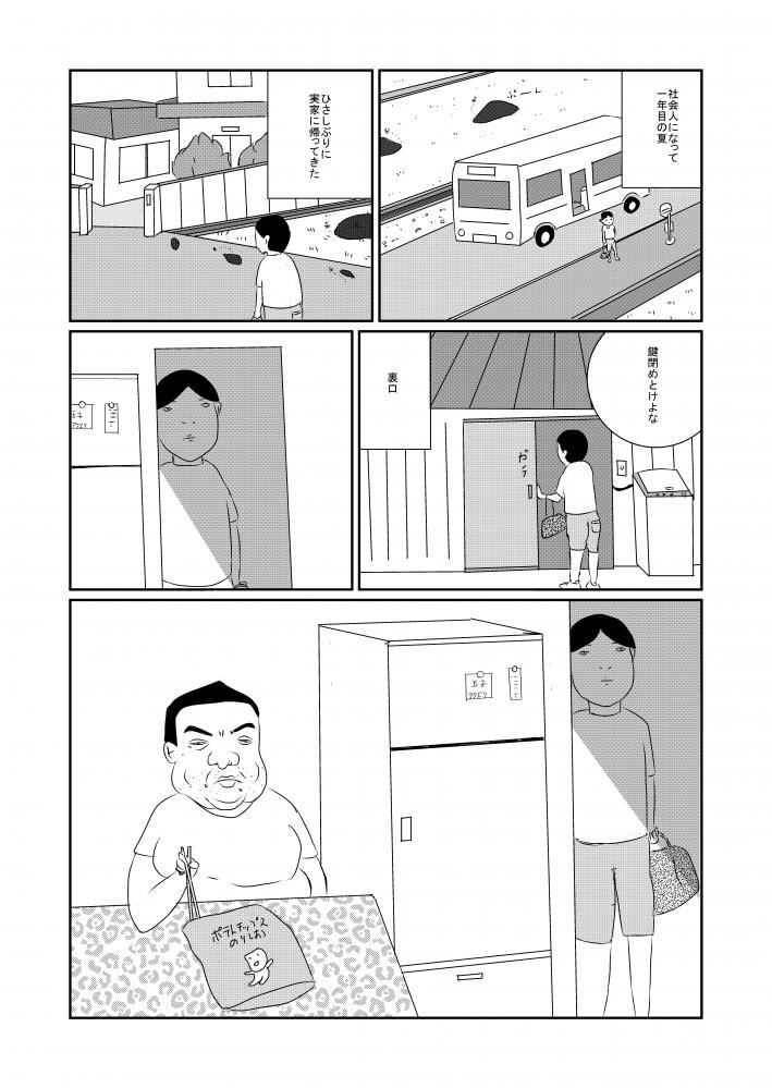 兄貴(セリフあり、PNG)0001