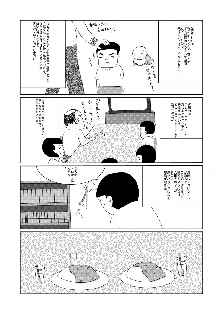 兄貴(セリフあり、PNG)0004