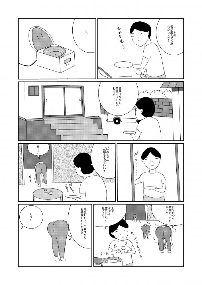 兄貴(セリフあり、PNG)0006