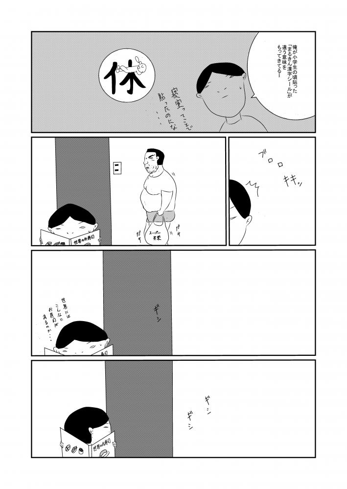 兄貴(セリフあり、PNG)0009