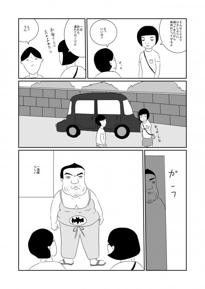 兄貴(セリフあり、PNG)0012