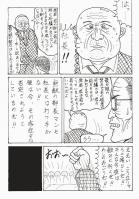 部長マン11
