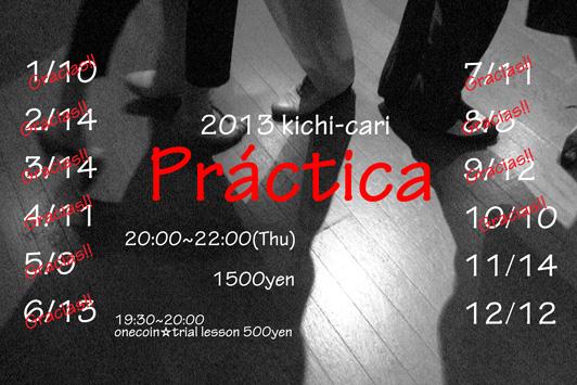 2013.11.14 吉カリプラクティカ