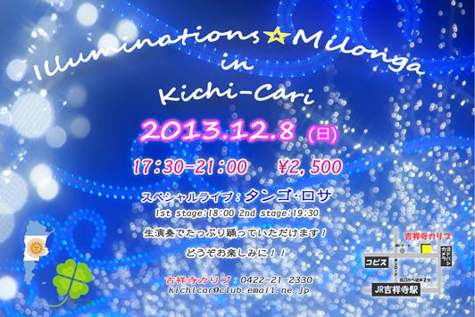 イルミネーション☆ミロンガ2013.12.8