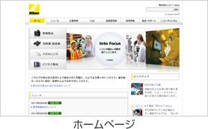ニコンホームページ