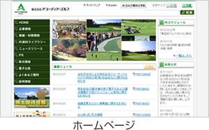 アコーディア・ゴルフのホームページへ