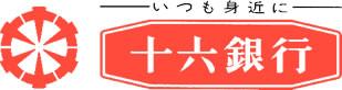 十六銀行ロゴ