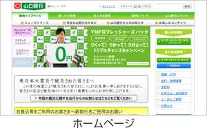 山口銀行のホームページ