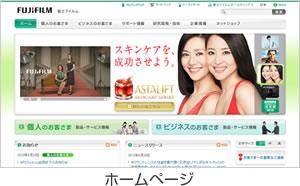 富士フイルムのホームページへ