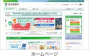 名古屋銀行のロゴ