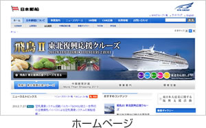 日本郵船の経営理念