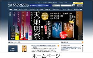 角川書店の経営理念