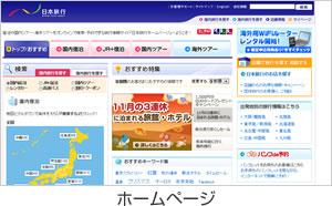 日本旅行の企業理念