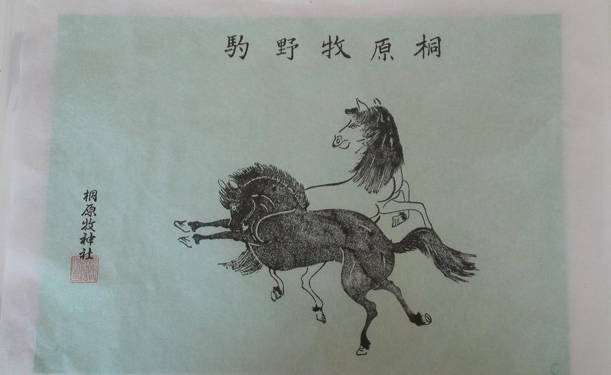 桐原牧神社 わら駒 (3)