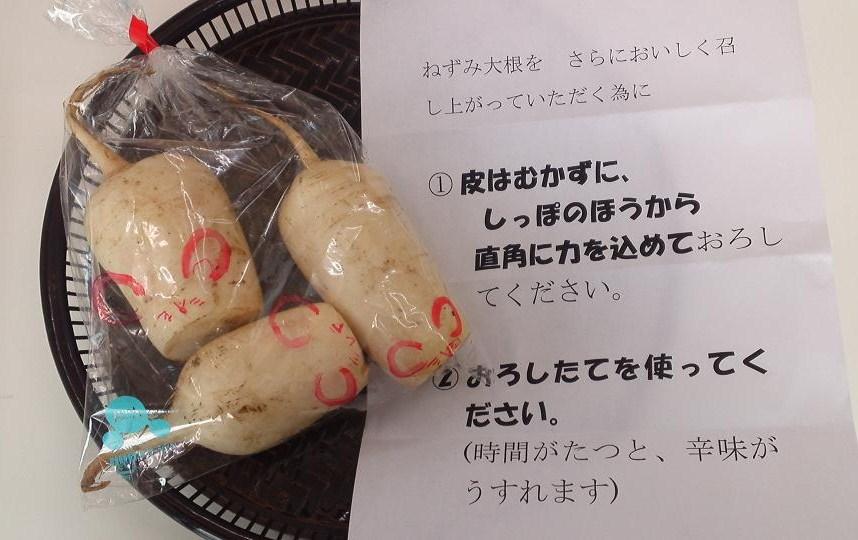 厚姫とねずみ大根 (2)