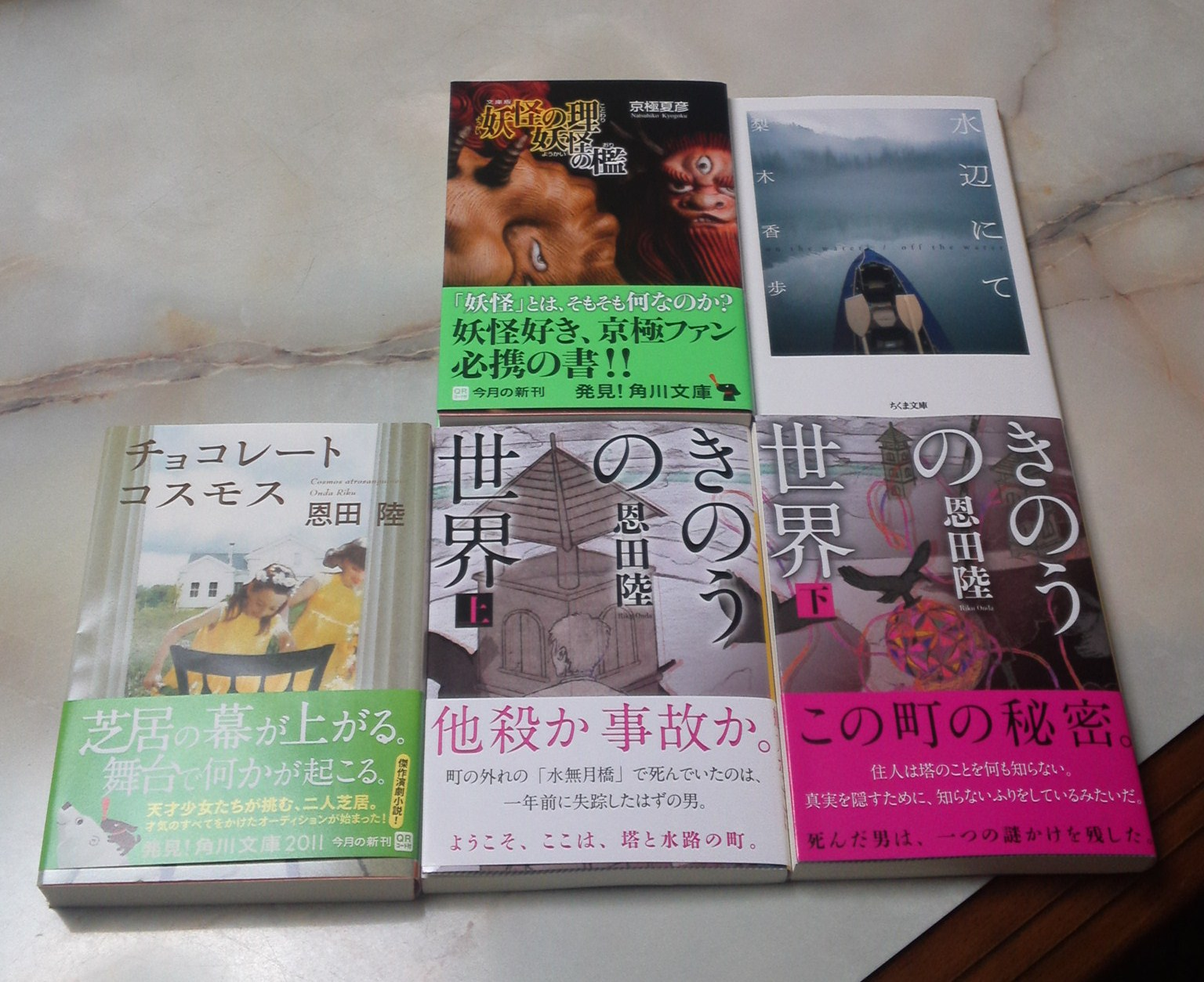 夏は読書!