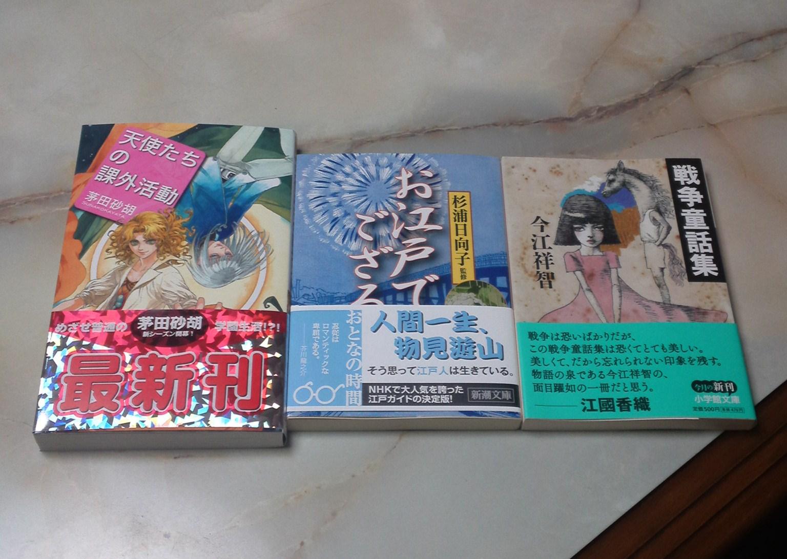 夏は読書! (2)